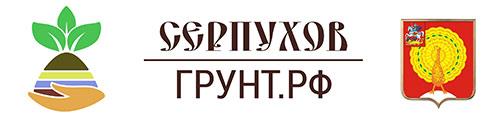 серпухов-грунт.рф